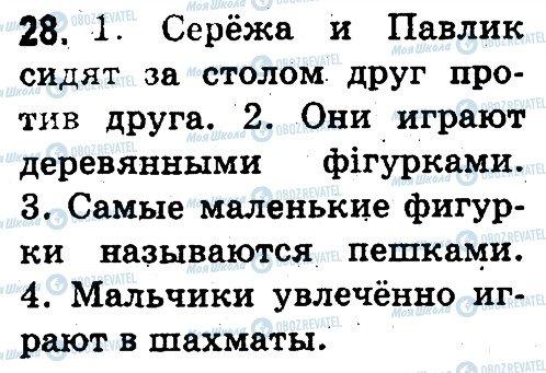 ГДЗ Російська мова 3 клас сторінка 28