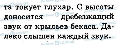 ГДЗ Русский язык 3 класс страница 32