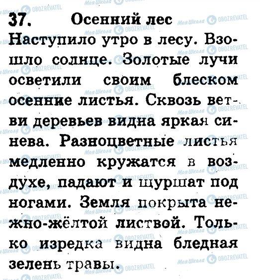 ГДЗ Російська мова 3 клас сторінка 37