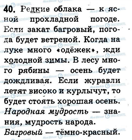 ГДЗ Російська мова 3 клас сторінка 40