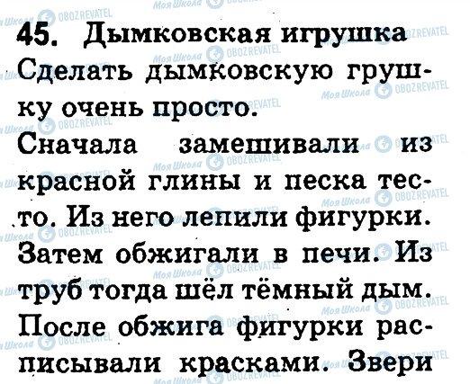 ГДЗ Русский язык 3 класс страница 45
