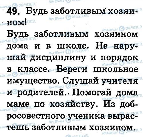 ГДЗ Русский язык 3 класс страница 49