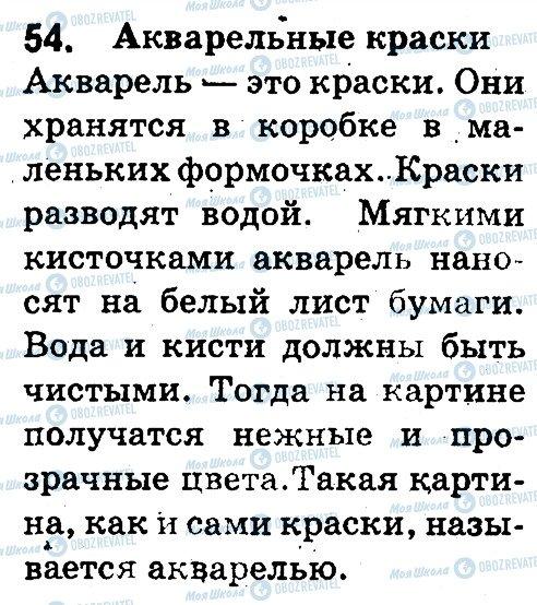 ГДЗ Російська мова 3 клас сторінка 54
