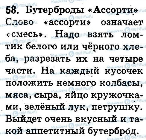 ГДЗ Русский язык 3 класс страница 58