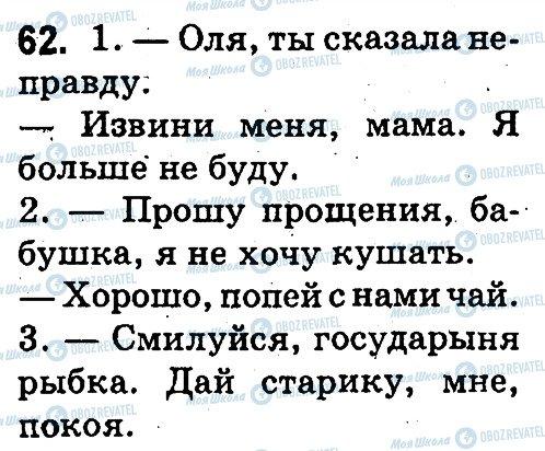 ГДЗ Російська мова 3 клас сторінка 62