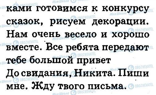 ГДЗ Русский язык 3 класс страница 69