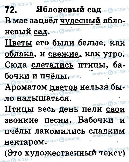 ГДЗ Російська мова 3 клас сторінка 72