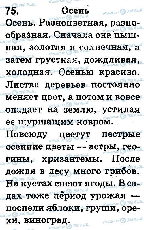 ГДЗ Русский язык 3 класс страница 75
