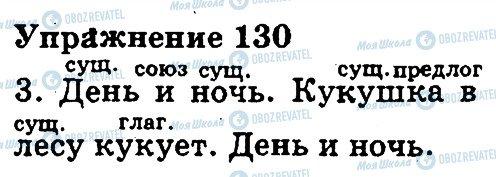 ГДЗ Русский язык 3 класс страница 130