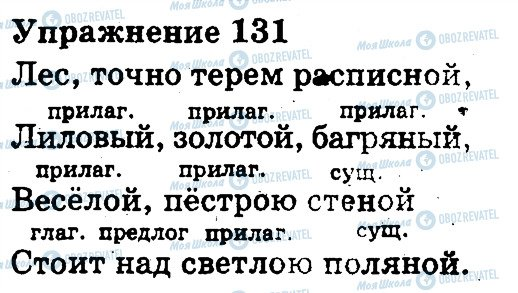 ГДЗ Русский язык 3 класс страница 131
