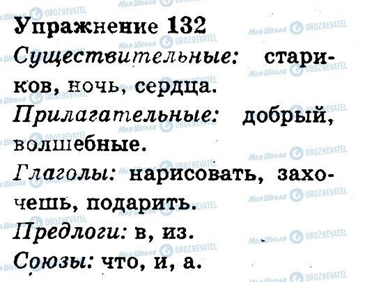 ГДЗ Русский язык 3 класс страница 132