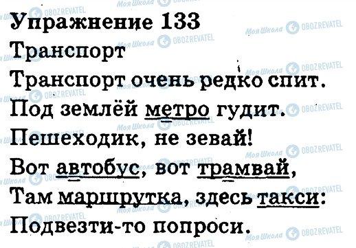 ГДЗ Русский язык 3 класс страница 133