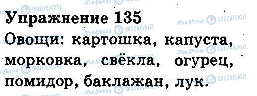 ГДЗ Русский язык 3 класс страница 135