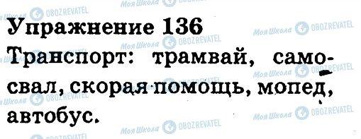 ГДЗ Русский язык 3 класс страница 136