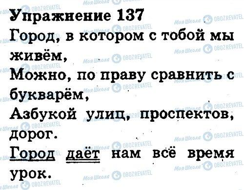 ГДЗ Русский язык 3 класс страница 137