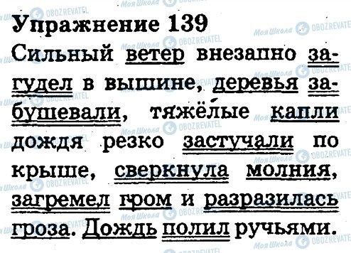 ГДЗ Русский язык 3 класс страница 139