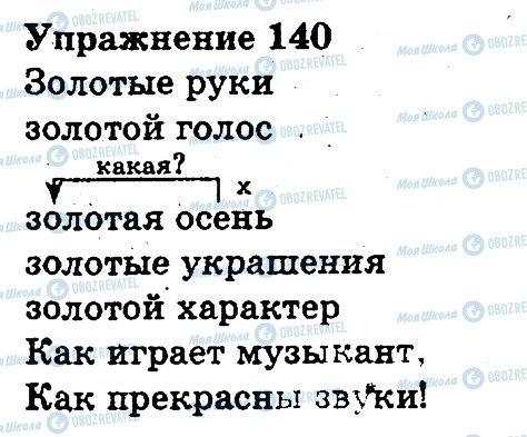 ГДЗ Русский язык 3 класс страница 140