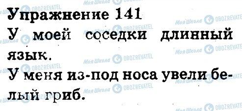 ГДЗ Російська мова 3 клас сторінка 141