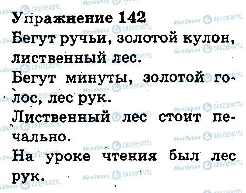 ГДЗ Русский язык 3 класс страница 142