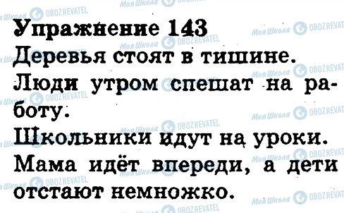 ГДЗ Русский язык 3 класс страница 143