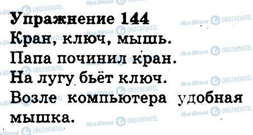 ГДЗ Русский язык 3 класс страница 144