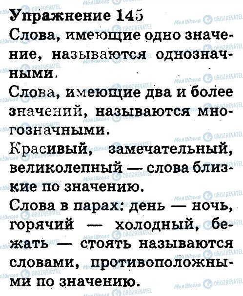 ГДЗ Російська мова 3 клас сторінка 145