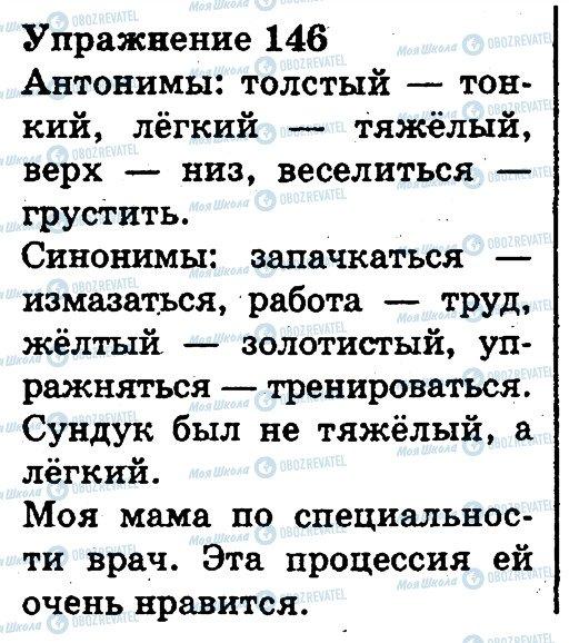ГДЗ Русский язык 3 класс страница 146