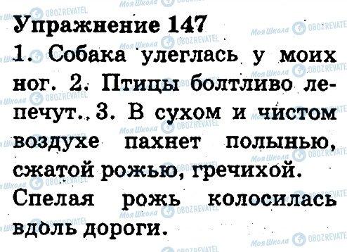 ГДЗ Русский язык 3 класс страница 147