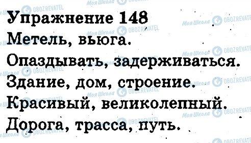 ГДЗ Російська мова 3 клас сторінка 148