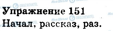 ГДЗ Русский язык 3 класс страница 151
