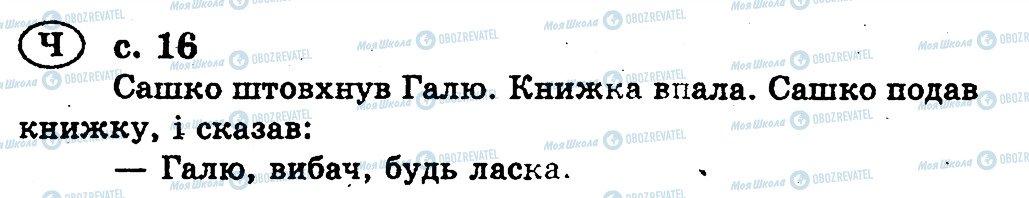 ГДЗ Українська мова 2 клас сторінка 16