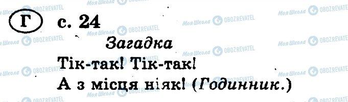 ГДЗ Українська мова 2 клас сторінка 24