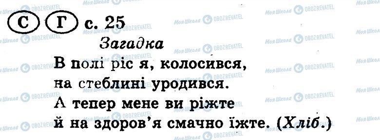 ГДЗ Українська мова 2 клас сторінка 25