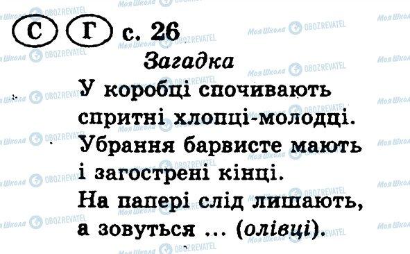 ГДЗ Українська мова 2 клас сторінка 26
