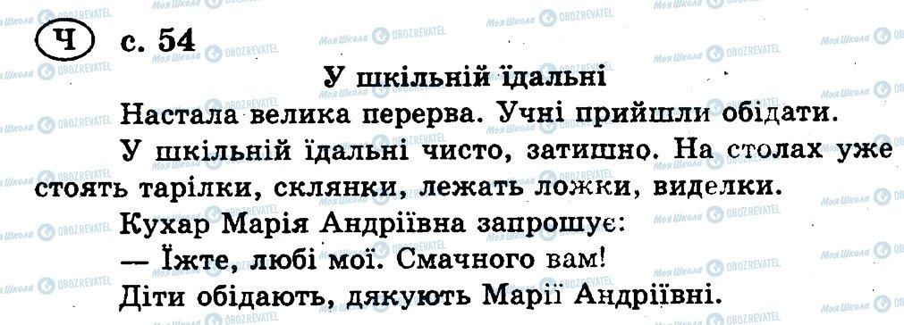 ГДЗ Українська мова 2 клас сторінка 54