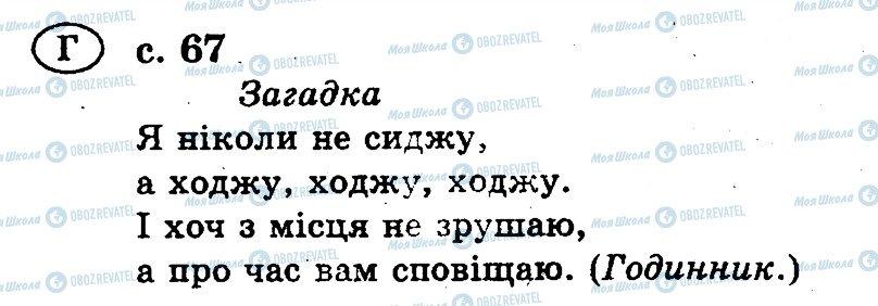 ГДЗ Українська мова 2 клас сторінка 67
