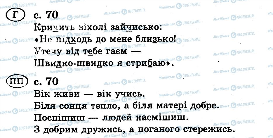ГДЗ Українська мова 2 клас сторінка 70