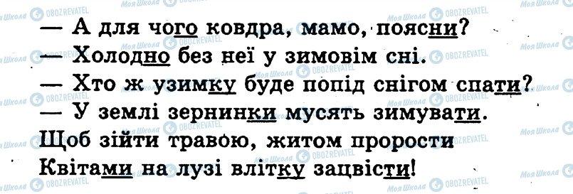 ГДЗ Укр мова 2 класс страница 74