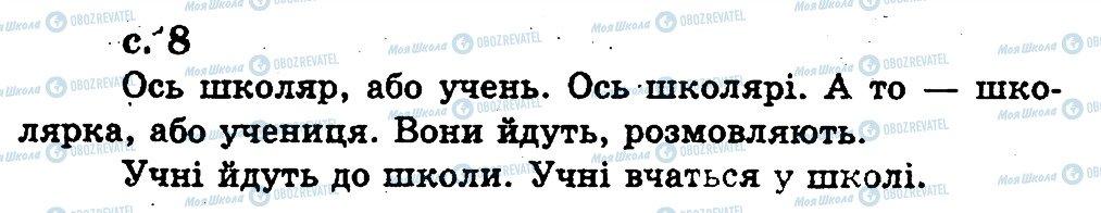 ГДЗ Українська мова 2 клас сторінка 8