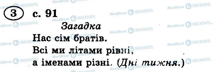 ГДЗ Українська мова 2 клас сторінка 91