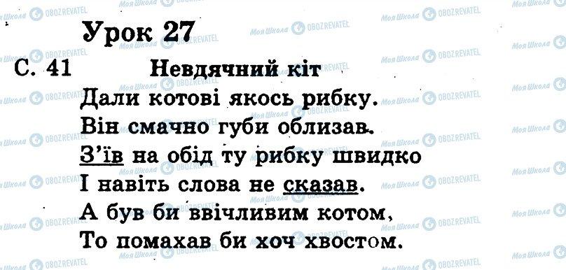 ГДЗ Українська мова 2 клас сторінка 27