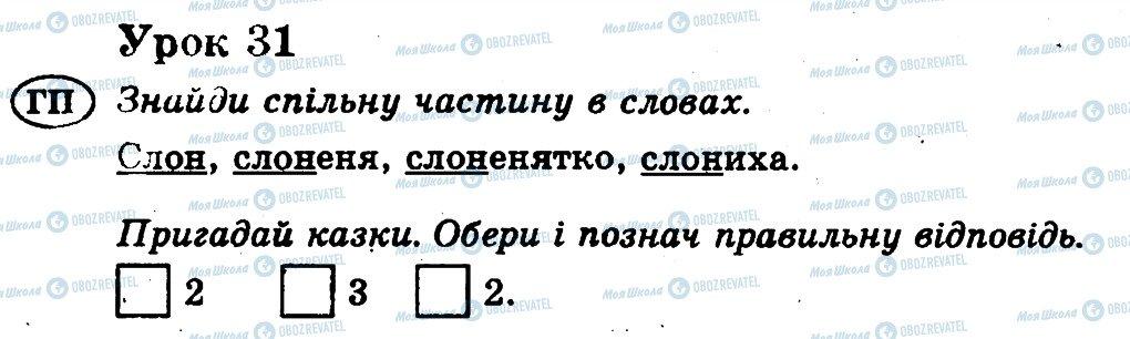ГДЗ Укр мова 2 класс страница 31