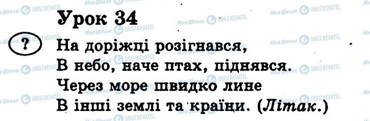 ГДЗ Укр мова 2 класс страница 34