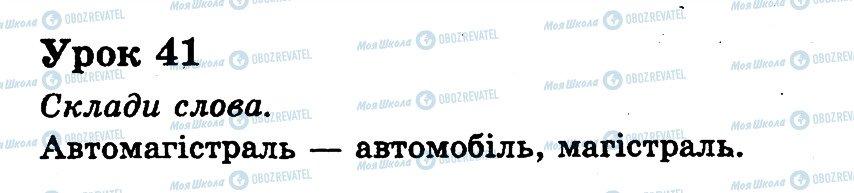 ГДЗ Українська мова 2 клас сторінка 41