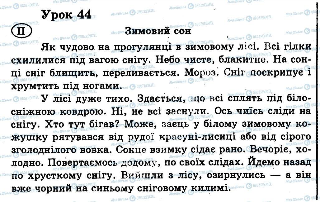 ГДЗ Укр мова 2 класс страница 44