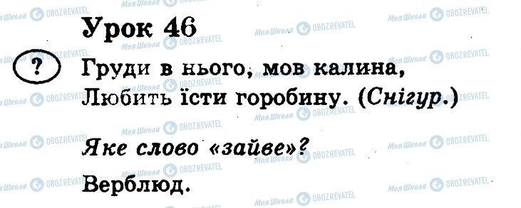 ГДЗ Українська мова 2 клас сторінка 46