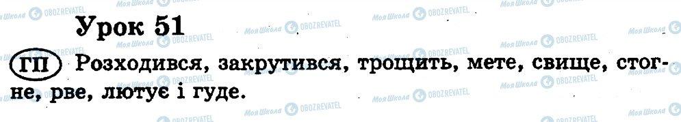 ГДЗ Українська мова 2 клас сторінка 51