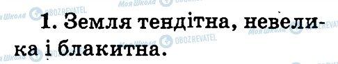 ГДЗ Укр мова 2 класс страница 1