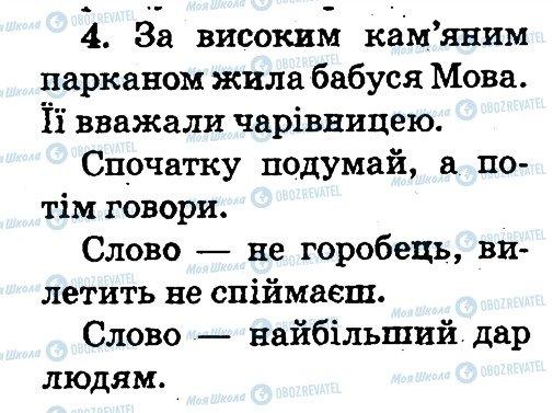 ГДЗ Українська мова 2 клас сторінка 4