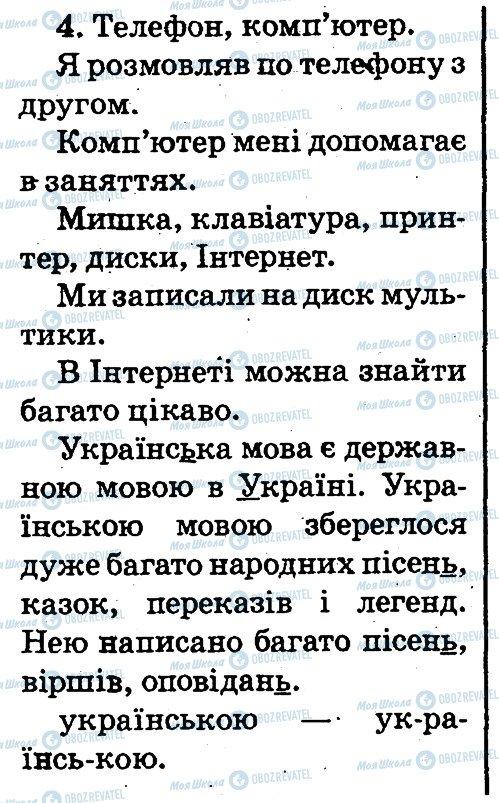 ГДЗ Укр мова 2 класс страница 4